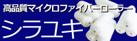 サットネットショップ シラユキ(スモールタイプ)
